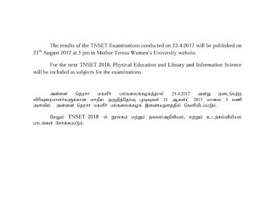 TNSET -2017 Result Will be Published On 21st August 2017 at 5 pm | Mother Teresa Women's University