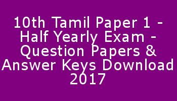 10th Tamil Paper 1 - Half Yearly Exam - Question Papers & Answer Keys Download 2017