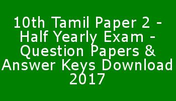 10th Tamil Paper 2 - Half Yearly Exam - Question Papers & Answer Keys Download 2017