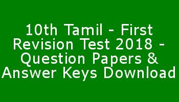 10th Tamil - First Revision Test 2018 - Question Papers & Answer Keys Download