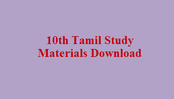 10th Tamil Study Materials Download