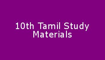 10th Tamil Study Materials