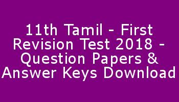 11th Tamil - First Revision Test 2018 - Question Papers & Answer Keys Download