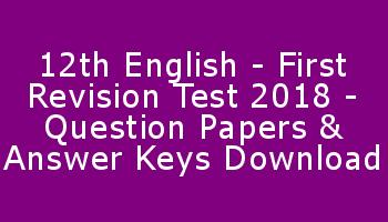 12th English - First Revision Test 2018 - Question Papers & Answer Keys Download