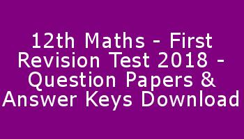 12th Maths - First Revision Test 2018 - Question Papers & Answer Keys Download