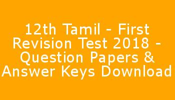 12th Tamil - First Revision Test 2018 - Question Papers & Answer Keys Download