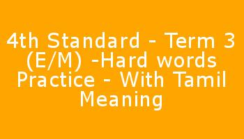 4th Standard - Term 3 (E/M) -Hard words Practice - With Tamil Meaning
