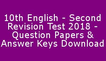 10th English - Second Revision Test 2018 - Question Papers & Answer Keys Download