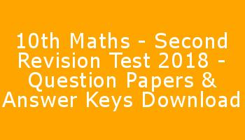 10th Maths - Second Revision Test 2018 - Question Papers & Answer Keys Download