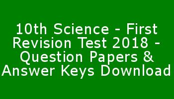 10th Science - First Revision Test 2018 - Question Papers & Answer Keys Download