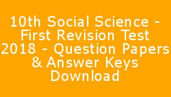 10th Social Science - First Revision Test 2018 - Question Papers & Answer Keys Download
