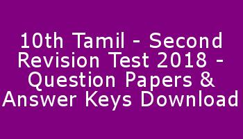 10th Tamil - Second Revision Test 2018 - Question Papers & Answer Keys Download