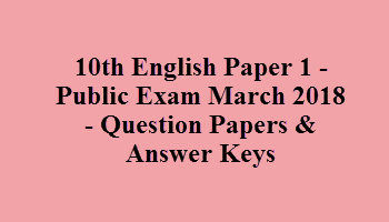 10th English Paper 1 - Public Exam March 2018 - Question Papers & Answer Keys