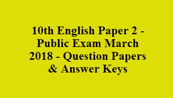 10th English Paper 2 - Public Exam March 2018 - Question Papers & Answer Keys