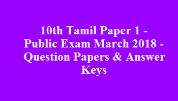 10th Tamil Paper 1 - Public Exam March 2018 - Question Papers & Answer Keys