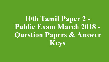10th Tamil Paper 2 - Public Exam March 2018 - Question Papers & Answer Keys