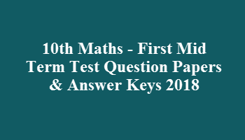 10th Maths - First Mid Term Test Question Papers & Answer Keys 2018