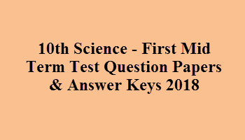 10th Science - First Mid Term Test Question Papers & Answer Keys 2018
