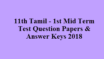 11th Tamil - 1st Mid Term Test Question Papers & Answer Keys 2018