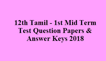 12th Tamil - 1st Mid Term Test Question Papers & Answer Keys 2018