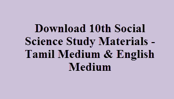 Download 10th Social Science Study Materials - Tamil Medium & English Medium