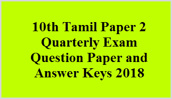 10th Tamil Paper 2 Quarterly Exam Question Paper and Answer Keys 2018
