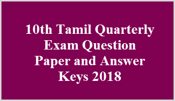 10th Tamil Quarterly Exam Question Paper and Answer Keys 2018
