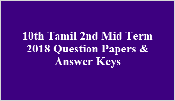 10th Tamil 2nd Mid Term 2018 Question Papers & Answer Keys