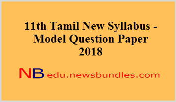 11th Tamil New Syllabus - Model Question Paper 2018