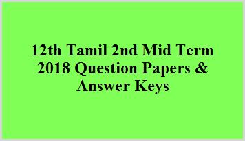 12th Tamil 2nd Mid Term 2018 Question Papers & Answer Keys
