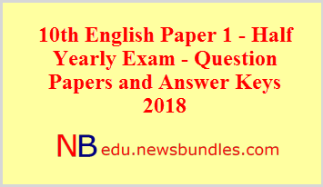 10th English Paper 1 – Half Yearly Exam – Question Papers and Answer Keys 2018
