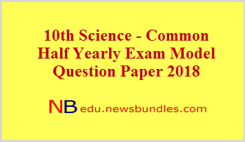 10th Science – Common Half Yearly Exam Model Question Paper 2018