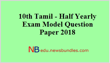 10th Tamil - Half Yearly Exam Model Question Paper 2018