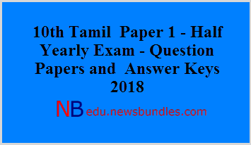10th Tamil Paper 1 - Half Yearly Exam - Question Papers and Answer Keys 2018
