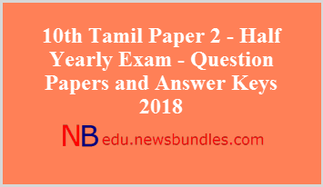 10th Tamil Paper 2 – Half Yearly Exam – Question Papers and Answer Keys 2018