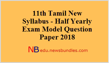 11th Tamil New Syllabus - Half Yearly Exam Model Question Paper 2018