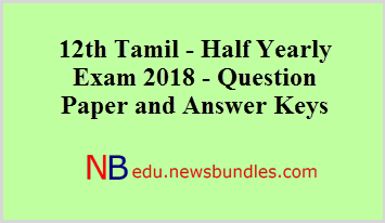 12th Tamil - Half Yearly Exam 2018 - Question Paper and Answer Keys