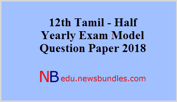 12th Tamil - Half Yearly Exam Model Question Paper 2018