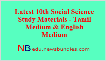 Latest 10th Social Science Study Materials – Tamil Medium & English Medium