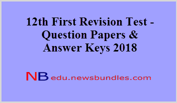 12th First Revision Test - Question Papers & Answer Keys 2018